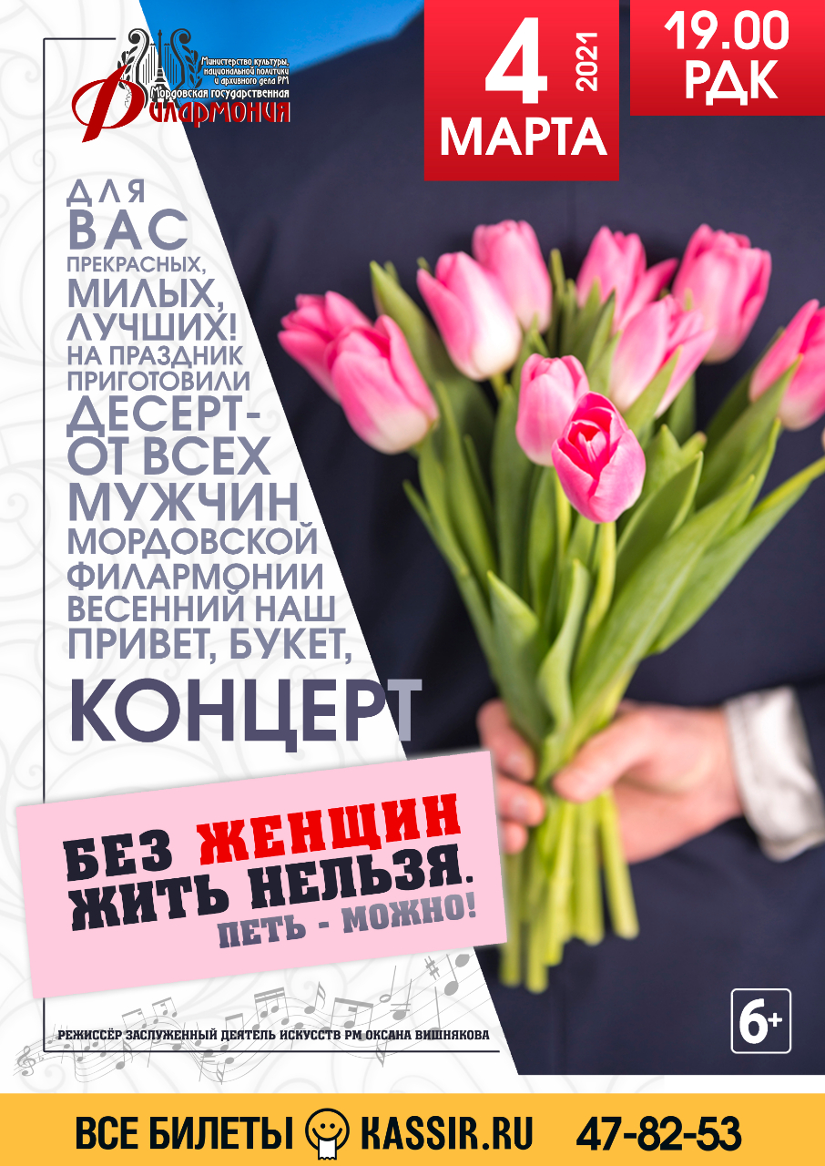 "Концерт ""Без женщин"" (6+)"