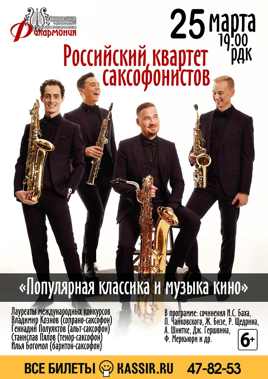 Российский квартет саксофонистов (6+)