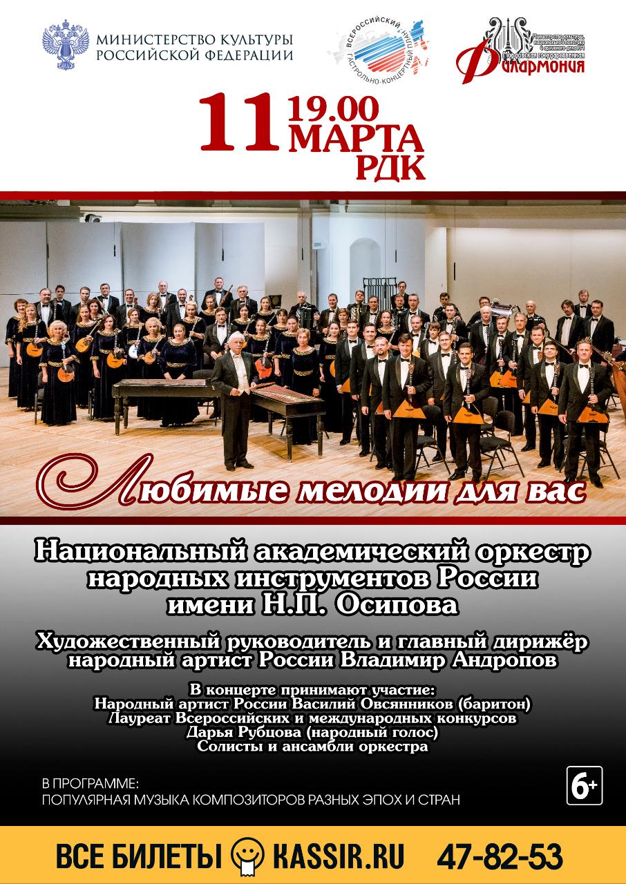 Концерт оркестра народных инструментов России имени Н.П. Осипова (6+)