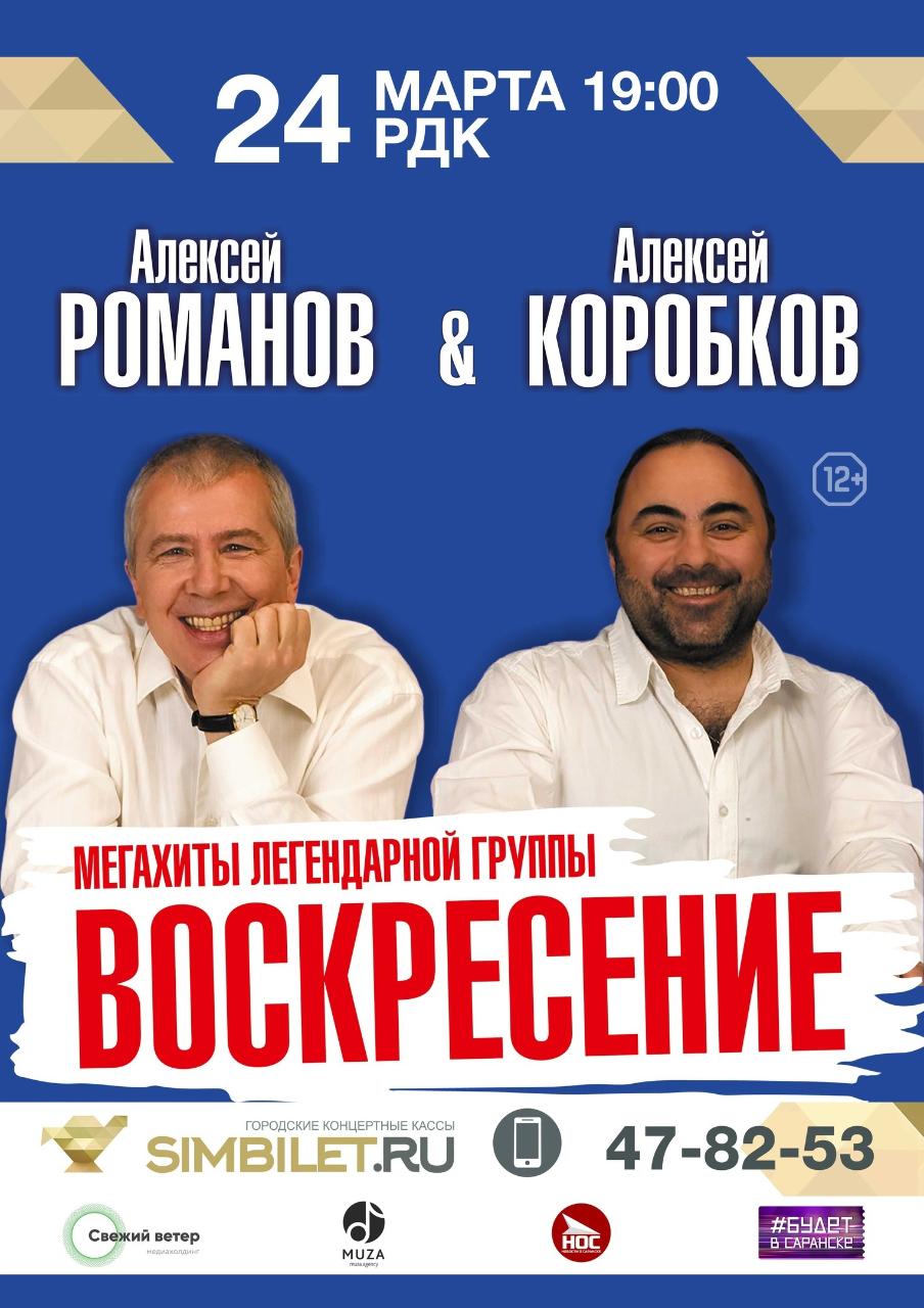 """Дуэт Романов и Коробков. Мегахиты группы """"Воскресенье"""" (12+)"""