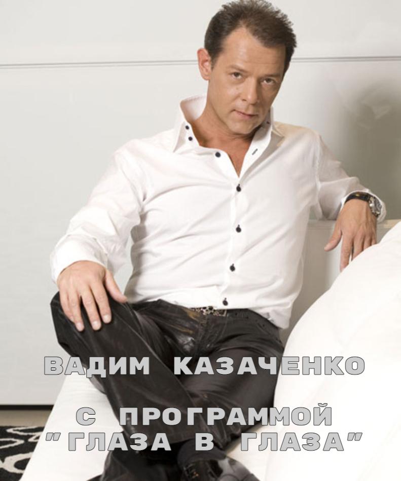 Вадим Казаченко (6+)