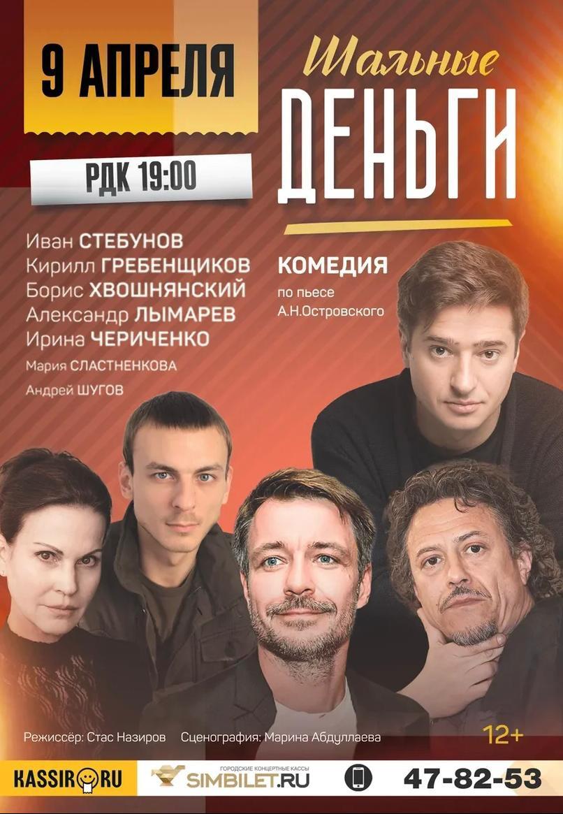 """Спектакль """"Шальные деньги"""" (12+)"""