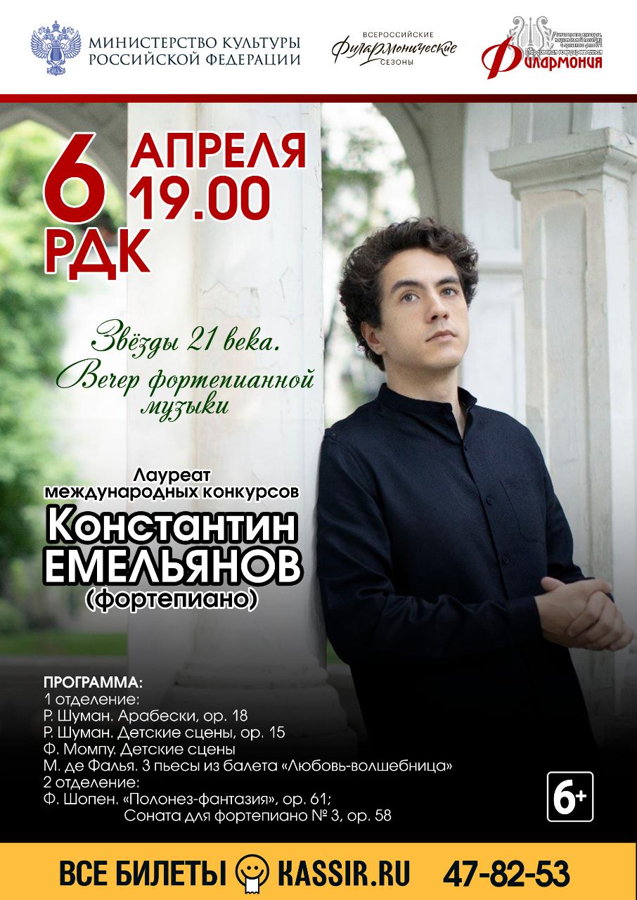 Константин Емельянов (фортепиано) (6+)