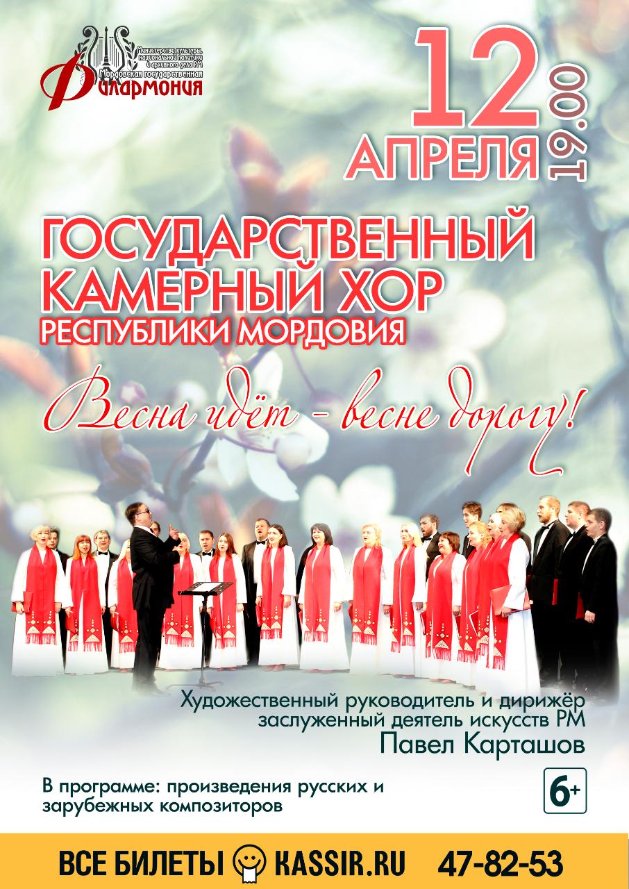 Государственный камерный хор Республики Мордовия (6+)
