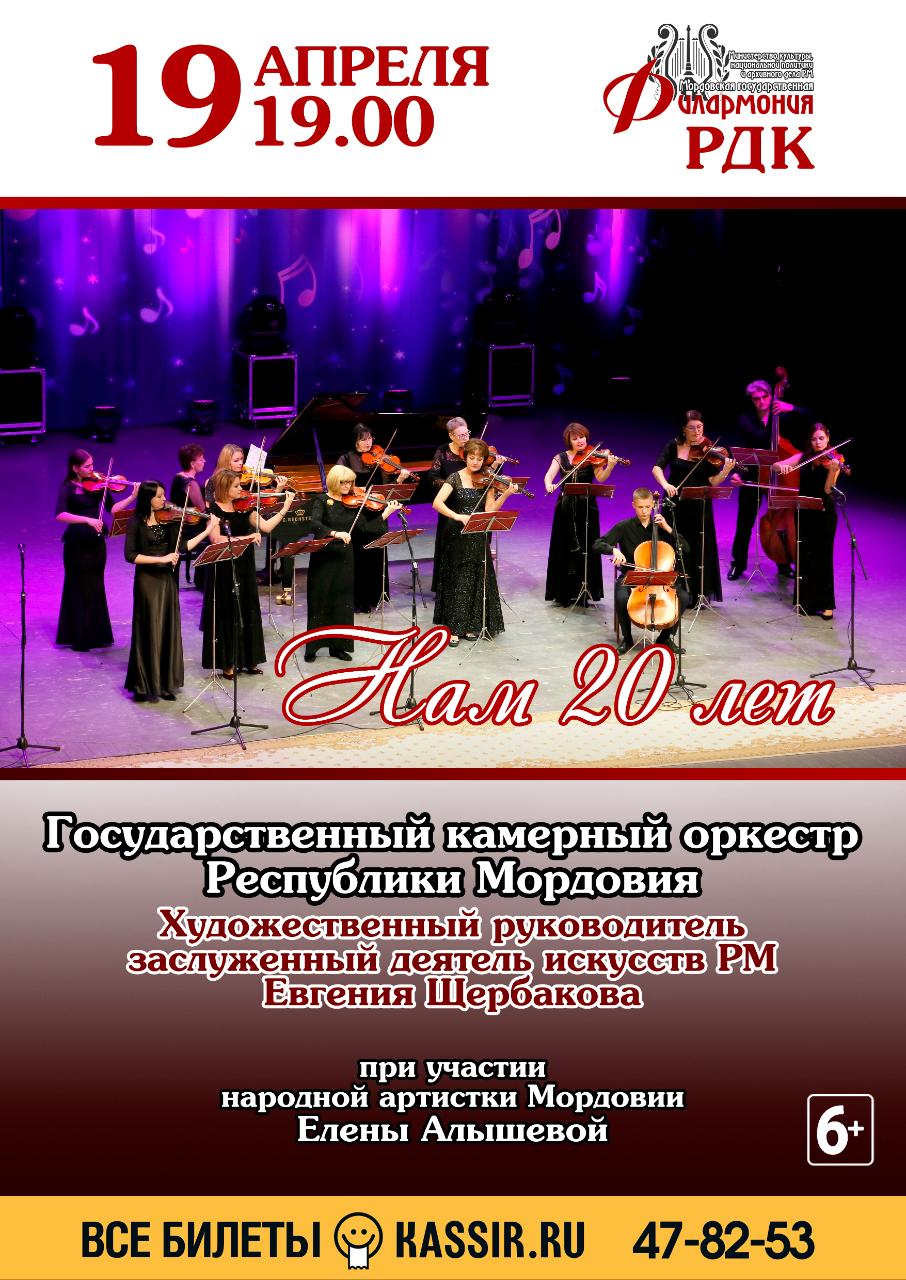 Концерт Государственного камерного оркестра РМ (6+)