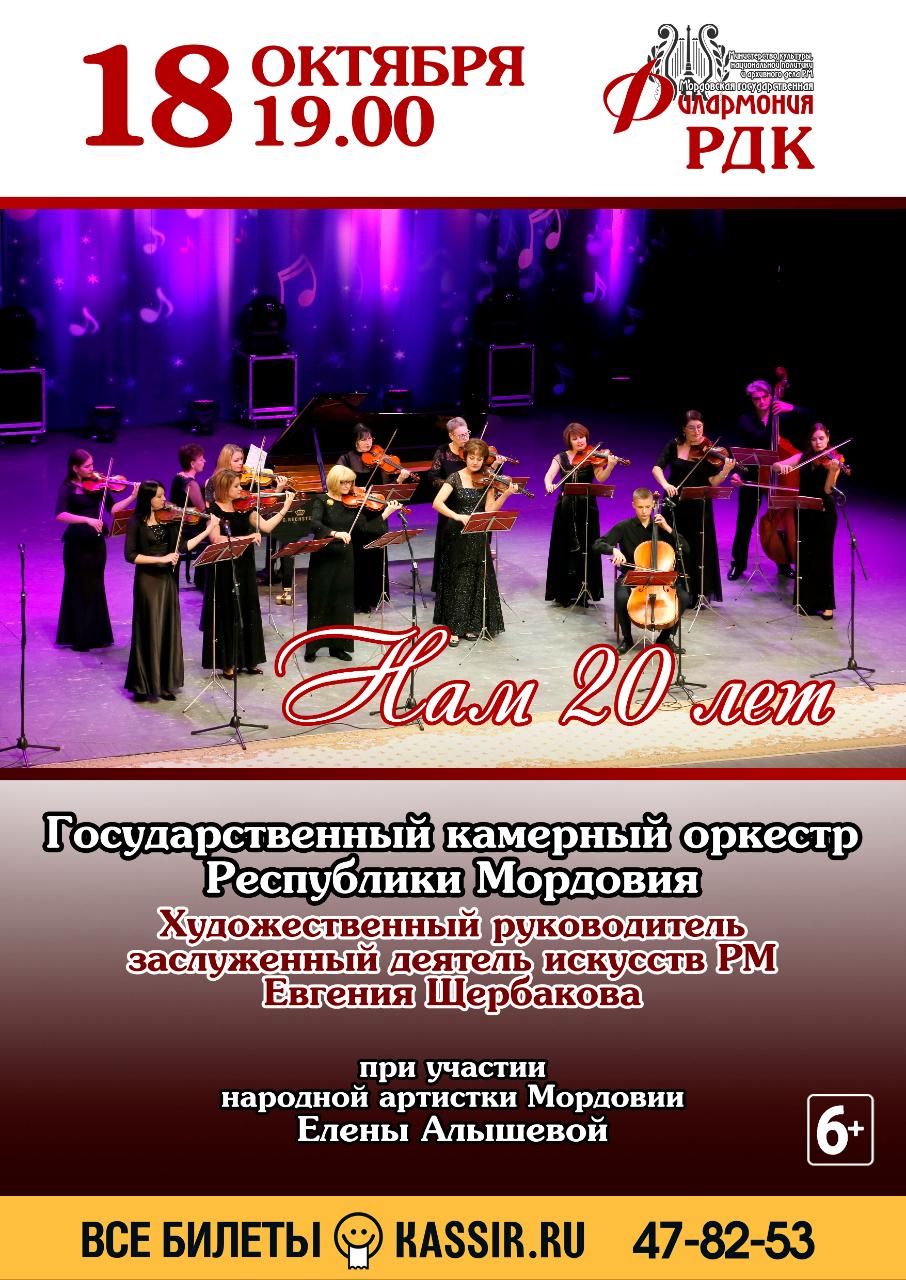 Концерт Государственного камерного оркестра РМ (6+).