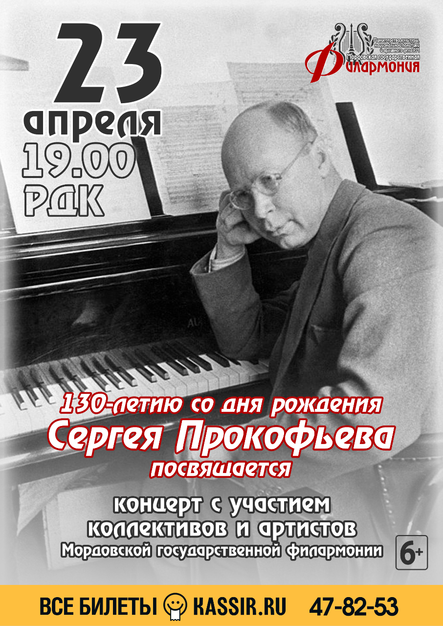 Концерт к 130-летию со дня рождения Сергея Прокофьева (6+)
