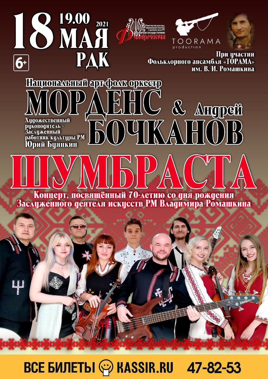 Морденс & Андрей Бочканов. Шумбраста (6+)