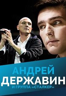 """Андрей Державин и группа """"Сталкер""""(12+)"""