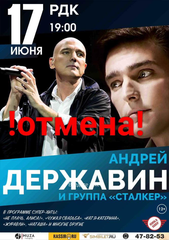 """Андрей Державин и группа """"Сталкер""""(12+) Концерт отменяется! Возврат билетов по месту покупки."""
