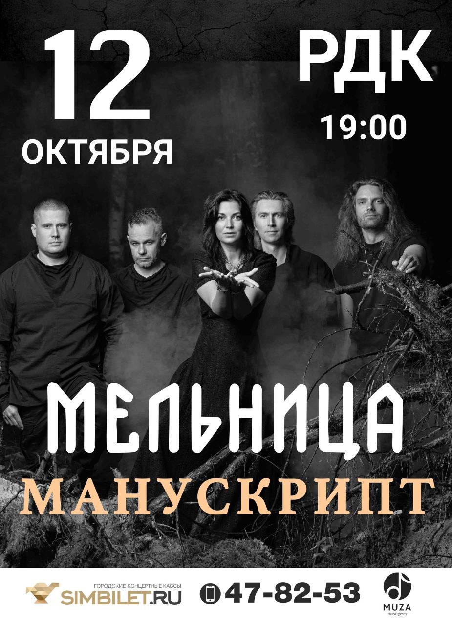"""Концерт фолк-рок группы """"Мельница"""" (6+)"""