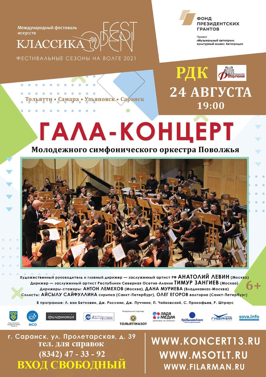Гала-концерт Молодежного симфонического оркестра Поволжья (6+)