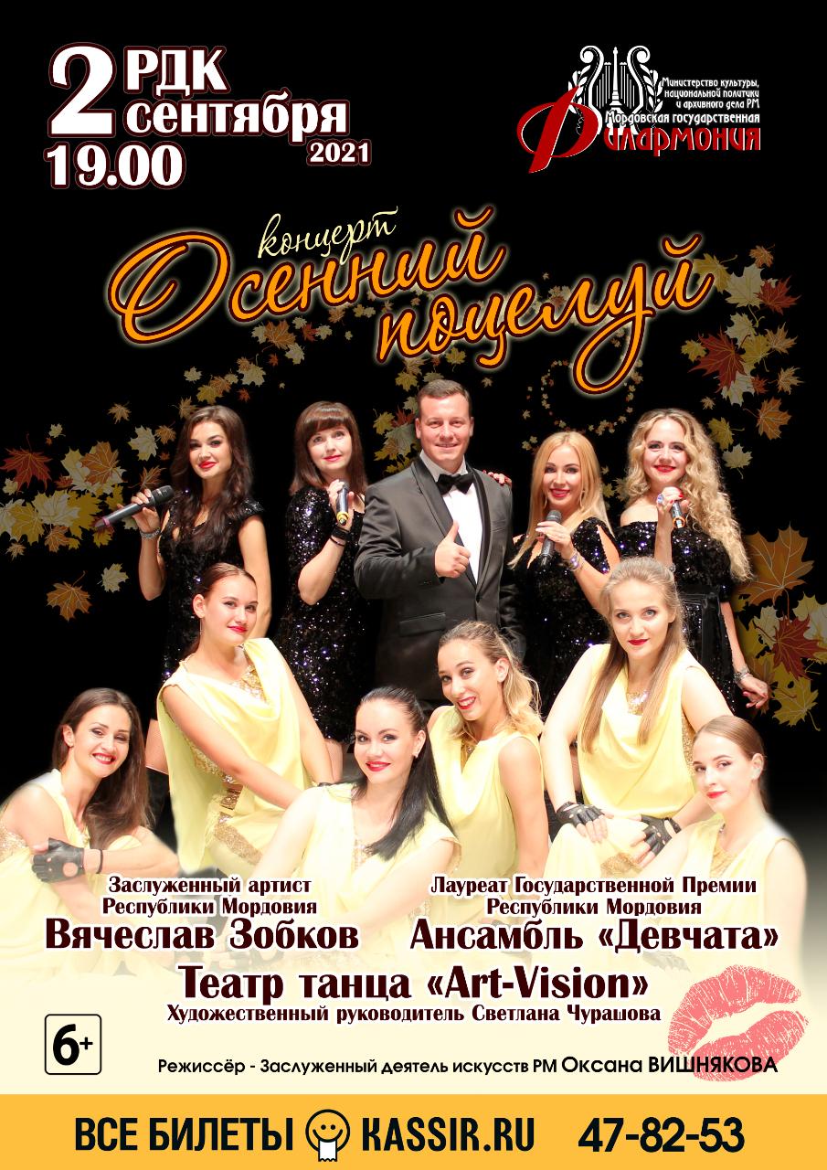 """Концерт """"Осенний поцелуй"""" (6+)"""