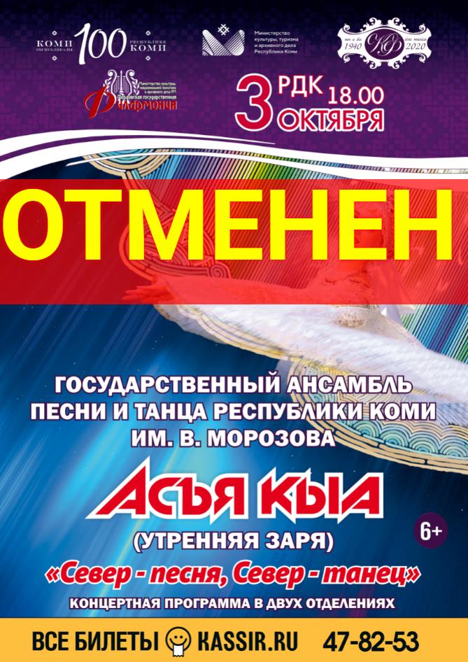 Концерт Государственного ансамбля песни и танца Республики Коми  «АСЪЯ КЫА» («Утренняя заря») (6+)ОТМЕНЕН! Билеты можно сдать по месту покупки.