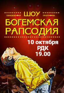 Концерт Radio Queen - шоу «Богемская рапсодия» с симфоническим оркестром (6+)