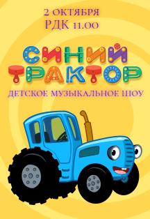 """Музыкальное детское шоу """"Синий Трактор"""" (0+)"""