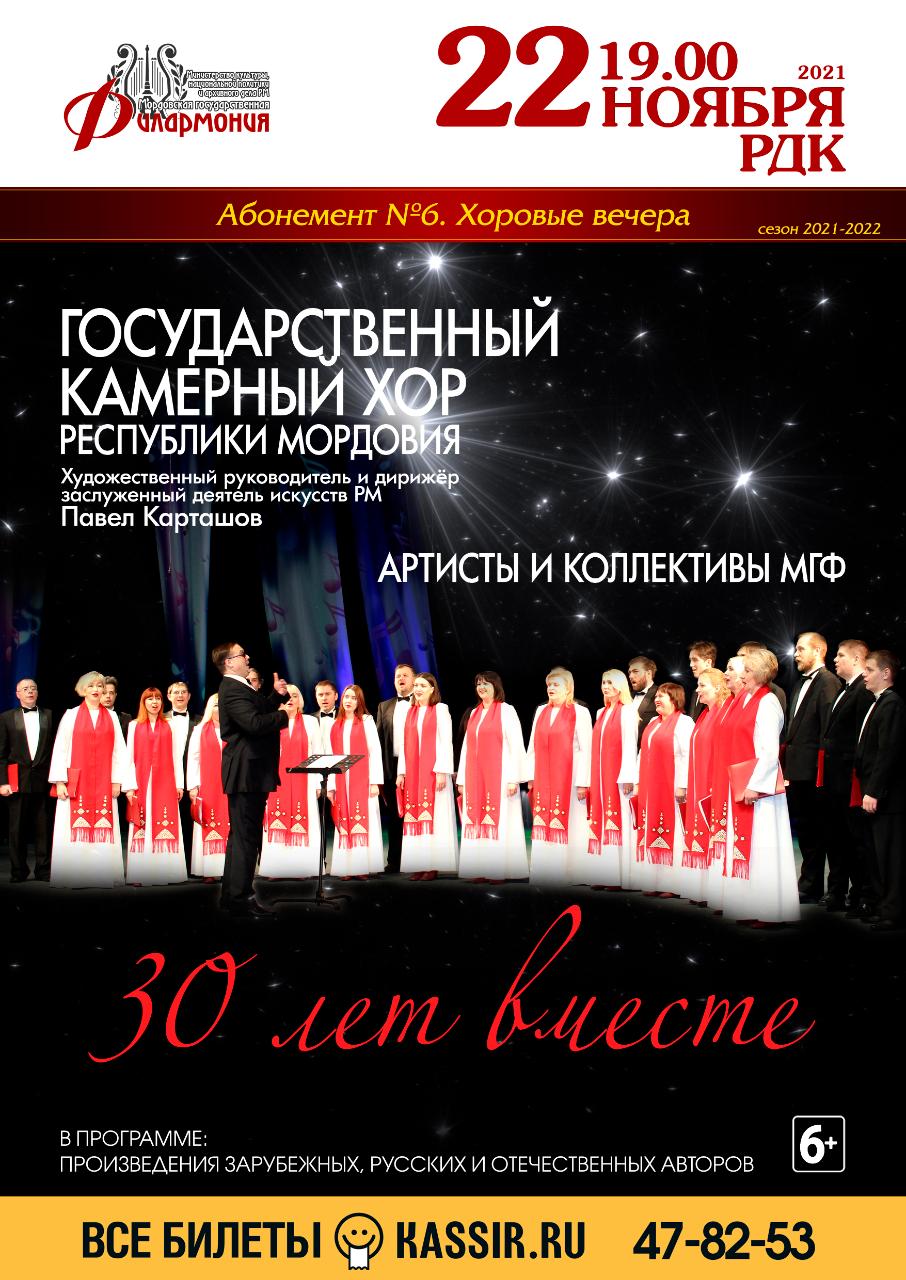Концерт Государственного камерного хора РМ (6+)