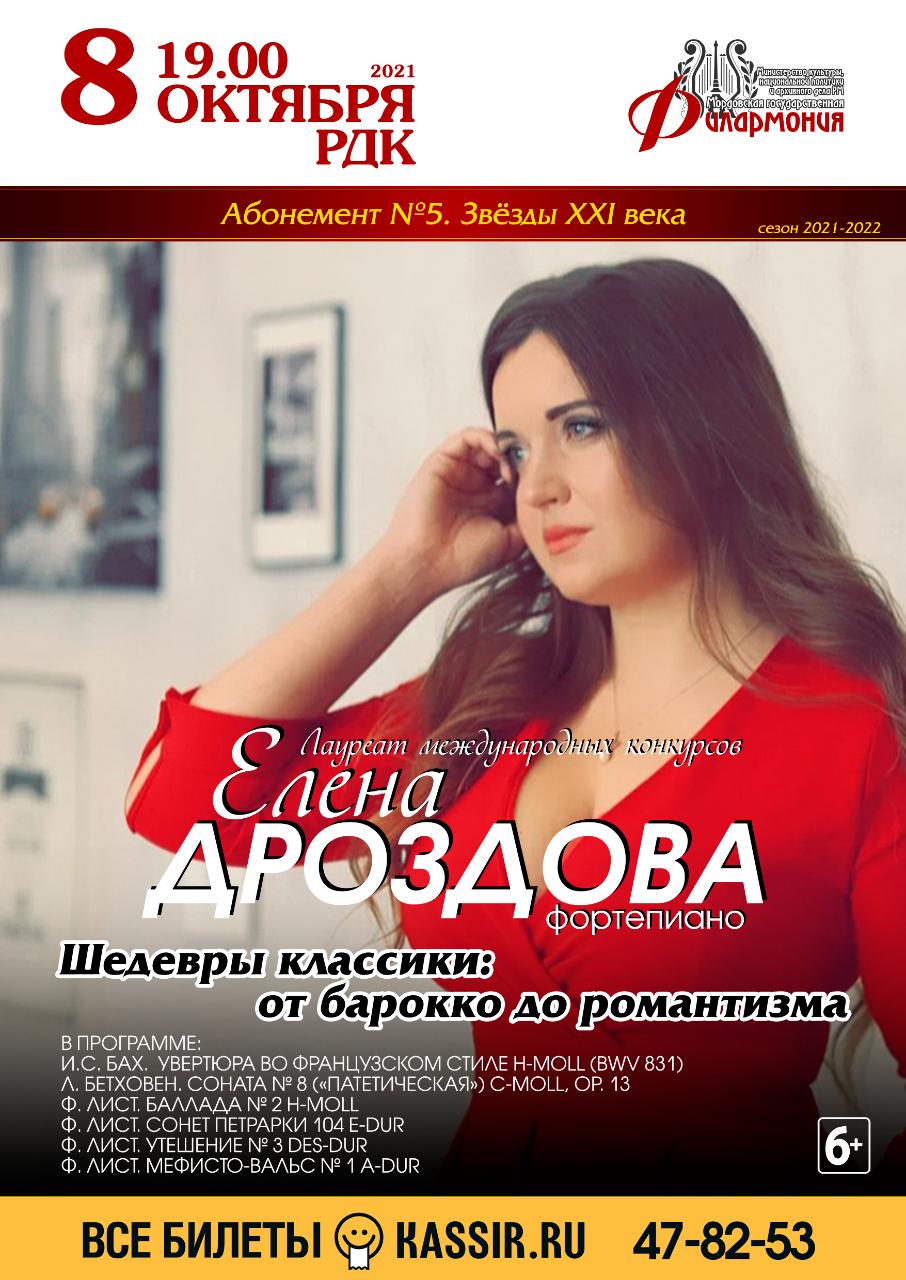 Концерт Елены Дроздовой (фортепиано) (6+)