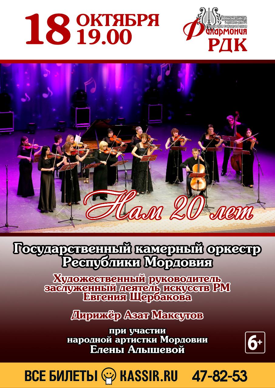Концерт Государственного камерного оркестра РМ (6+) ПЕРЕНОСИТСЯ на 21 февраля