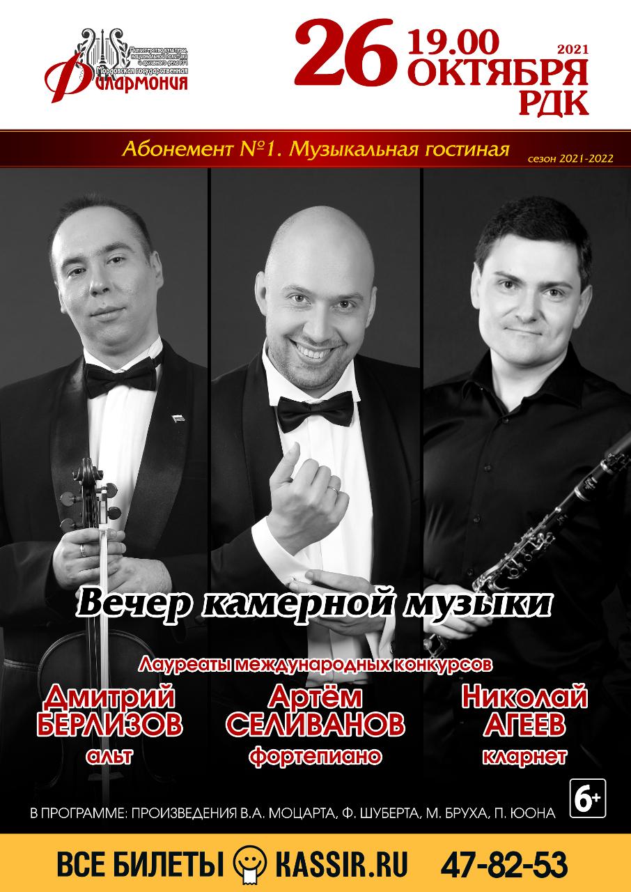 Концерт «Вечер камерной музыки» (6+)