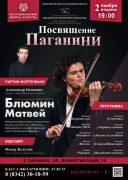 """Концерт  скрипача Матвея Блюмина """"Посвящение Паганини"""" (6+)"""