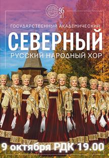 Концерт Государственного академического Северного русского народного хора (12+)