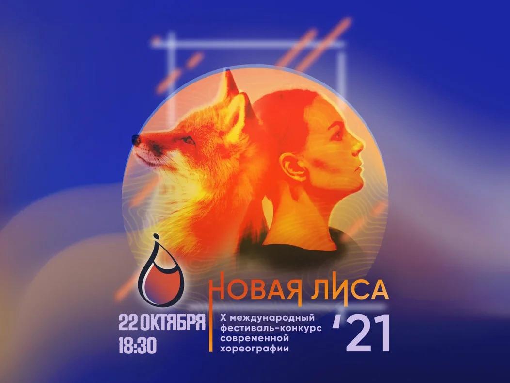 X фестиваль-конкурс современной хореографии «Новая Лиса» (0+)